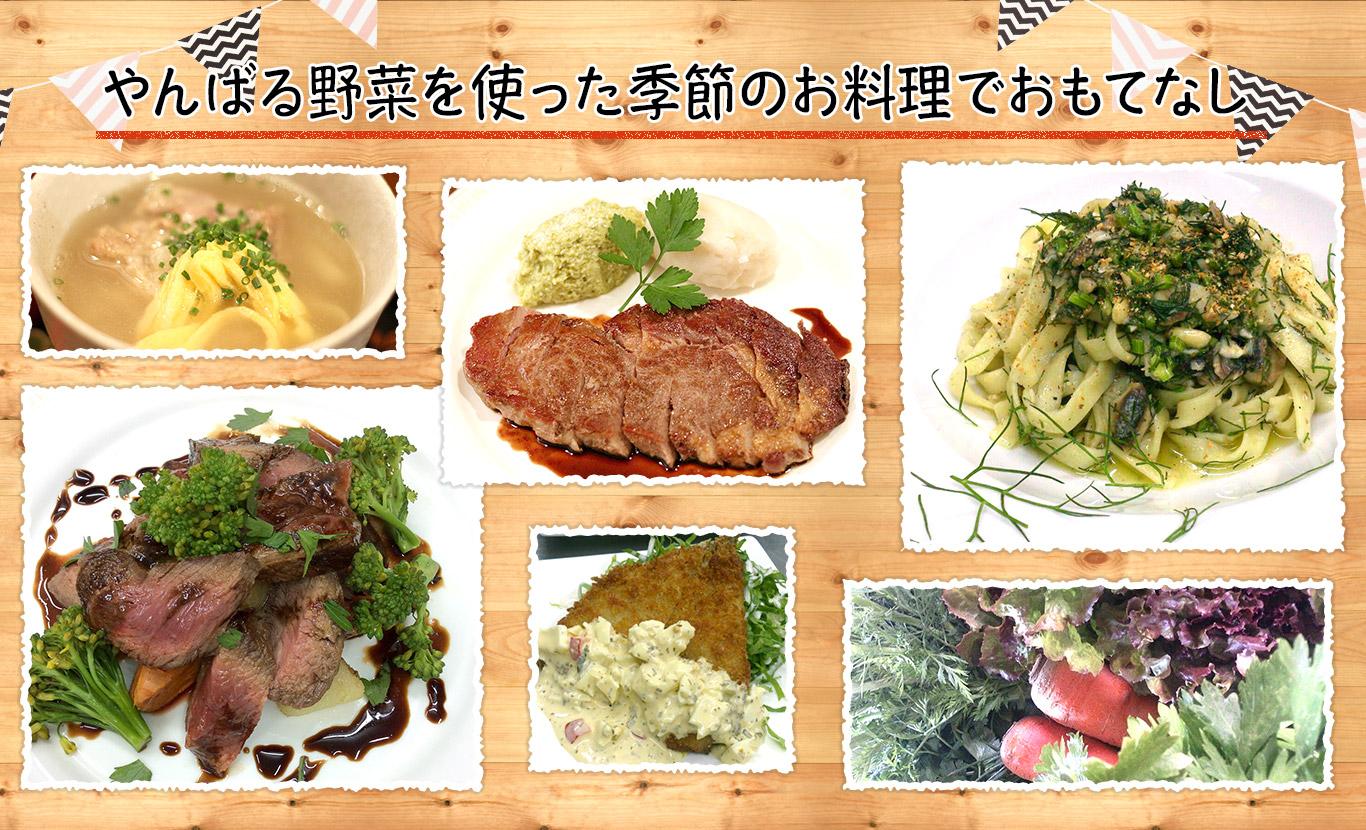 やんばる野菜を使った季節のお料理でおもてなし